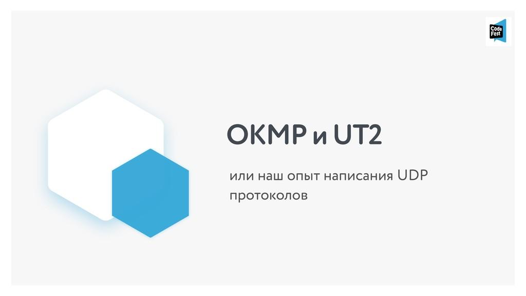 OKMP и UT2 или наш опыт написания UDP протоколов