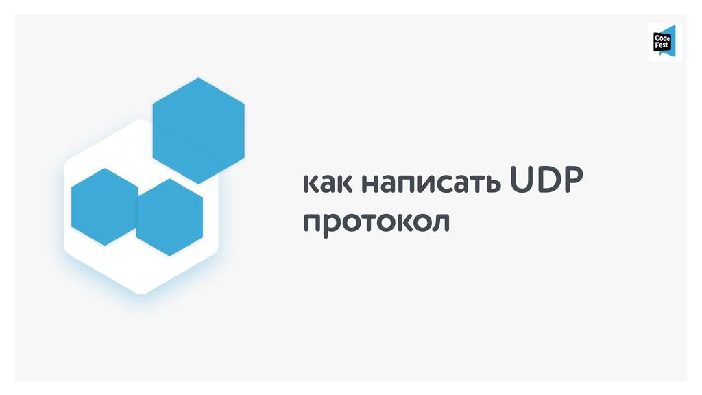 как написать UDP протокол