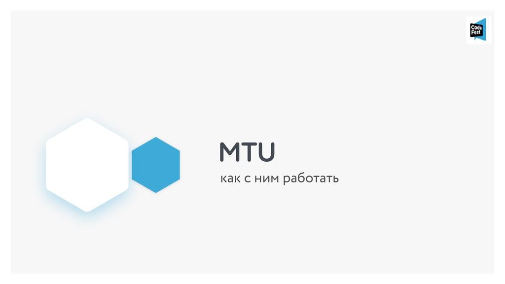 MTU как с ним работать