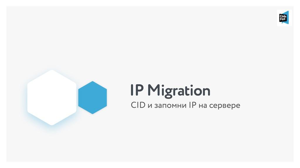 IP Migration CID и запомни IP на сервере
