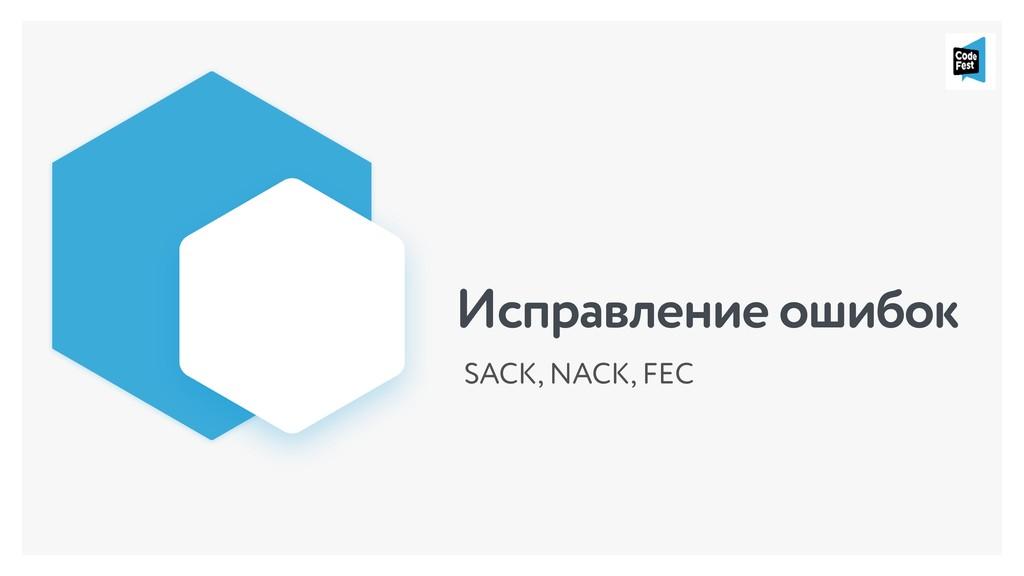 Исправление ошибок SACK, NACK, FEC