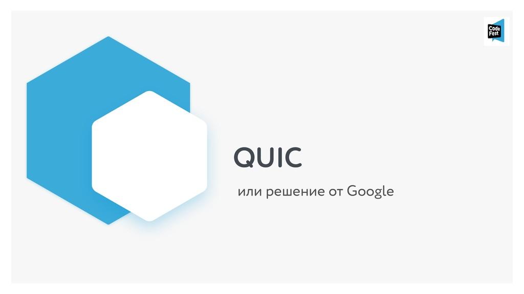 QUIC или решение от Google