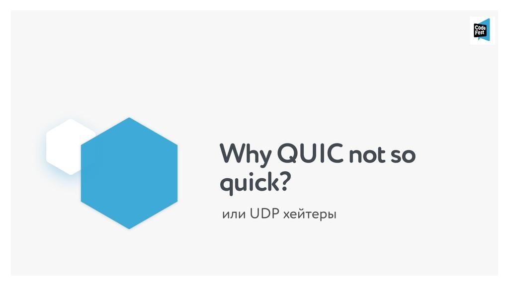 Why QUIC not so quick? или UDP хейтеры