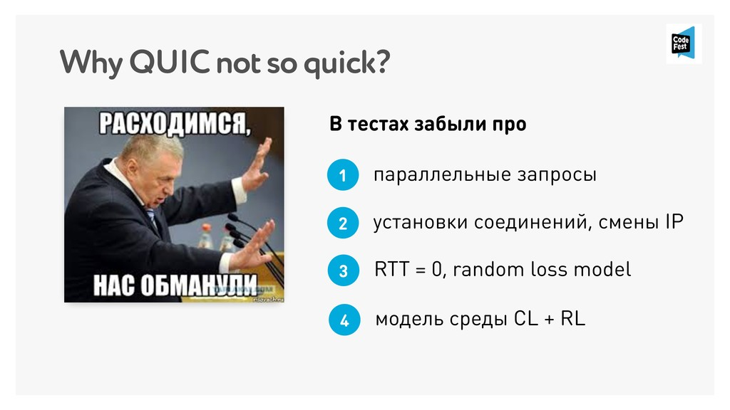 Why QUIC not so quick? 1 2 установки соединений...