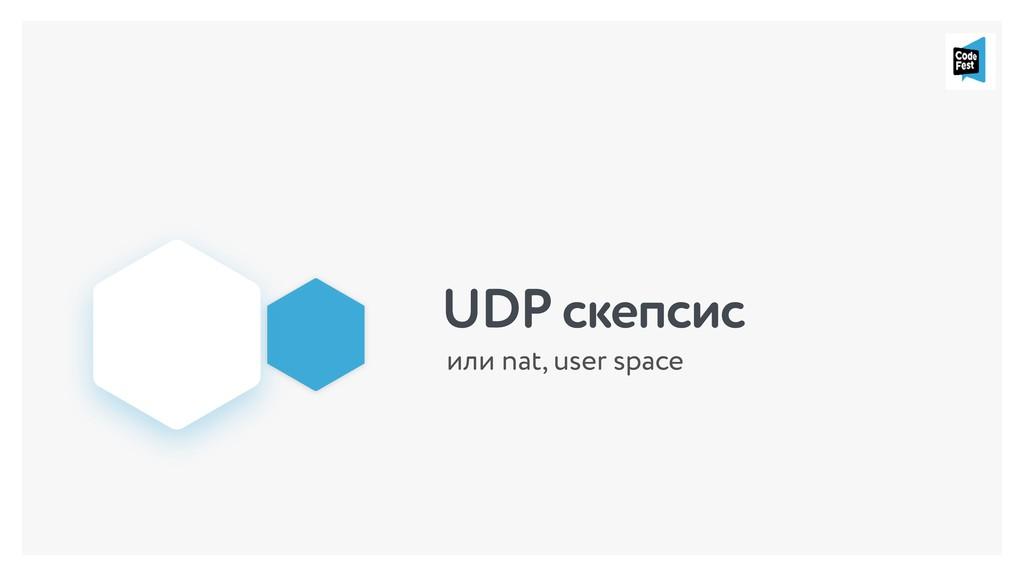 UDP скепсис или nat, user space