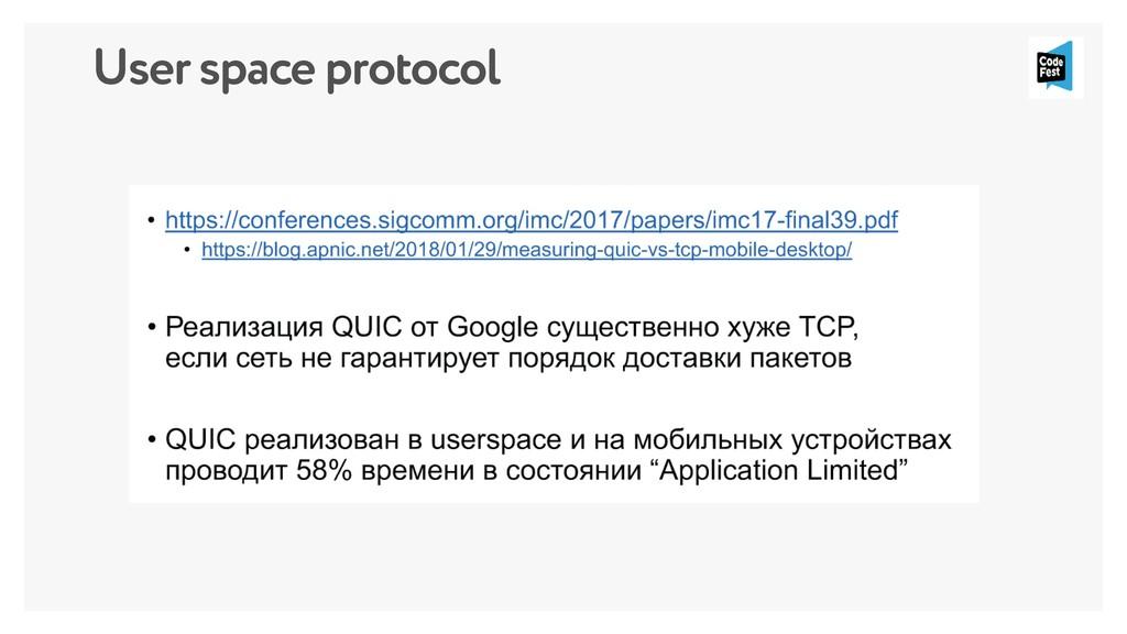 User space protocol