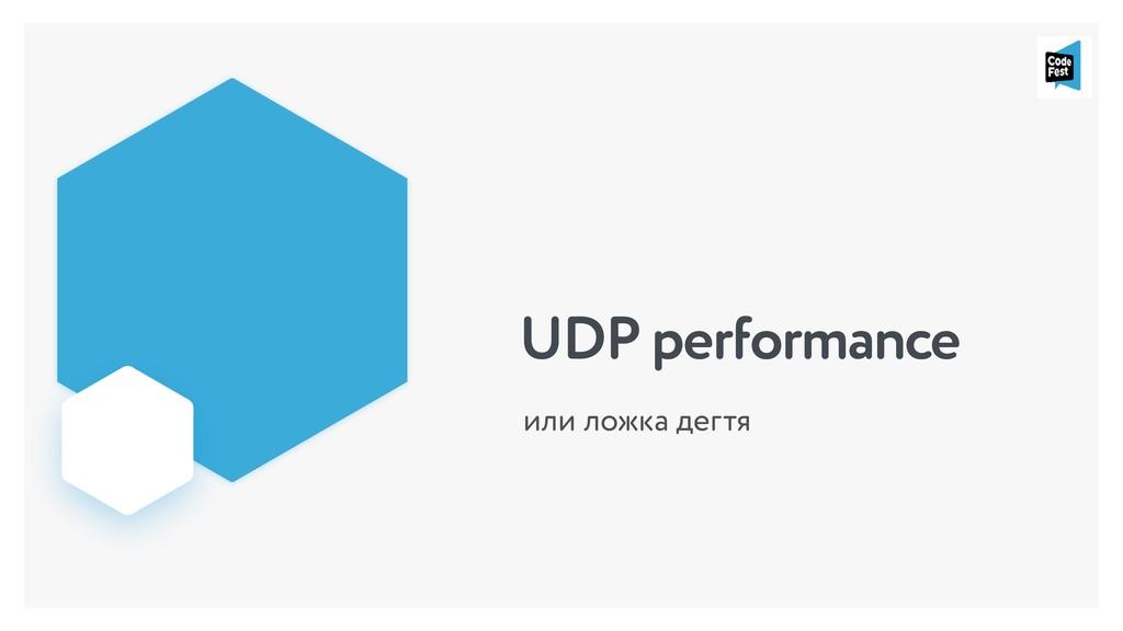 UDP performance или ложка дегтя
