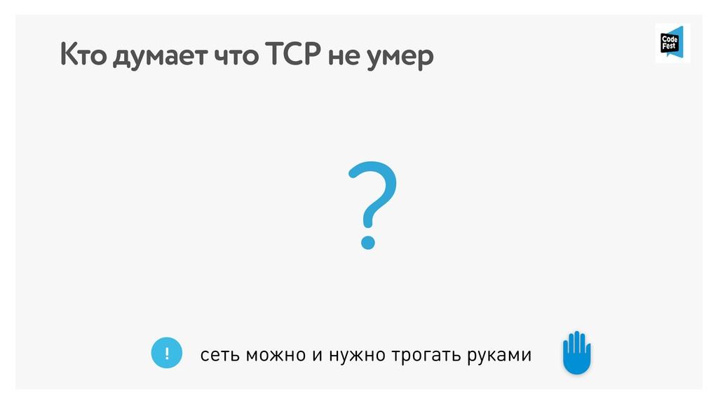 Кто думает что TCP не умер ? сеть можно и нужно...