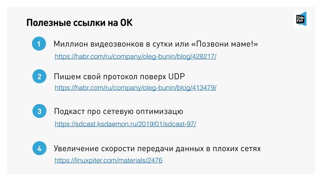 Полезные ссылки на ОК Подкаст про сетевую оптим...