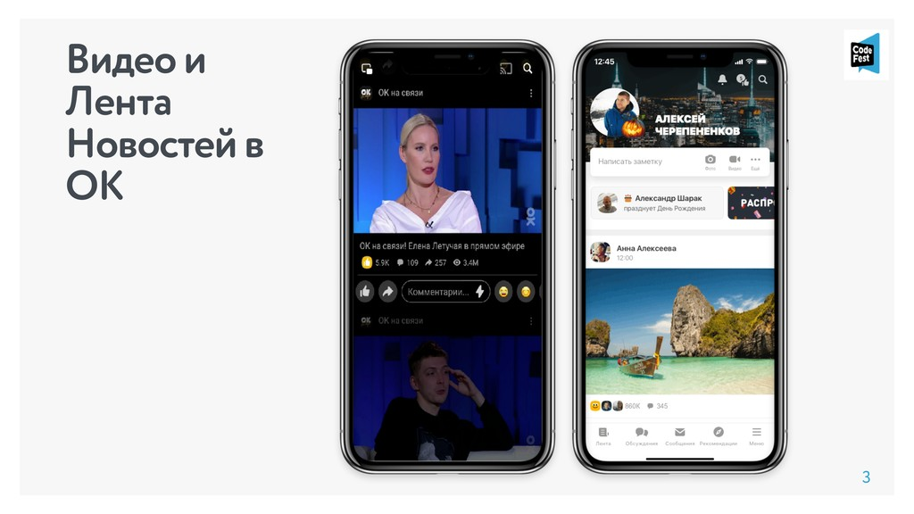 Видео и Лента Новостей в ОК 3
