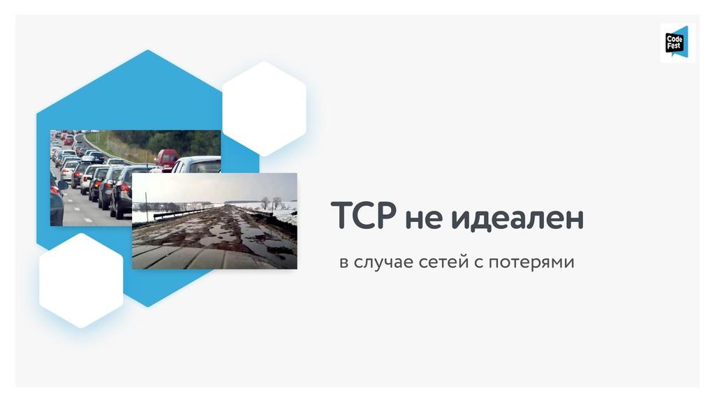 TCP не идеален в случае сетей с потерями