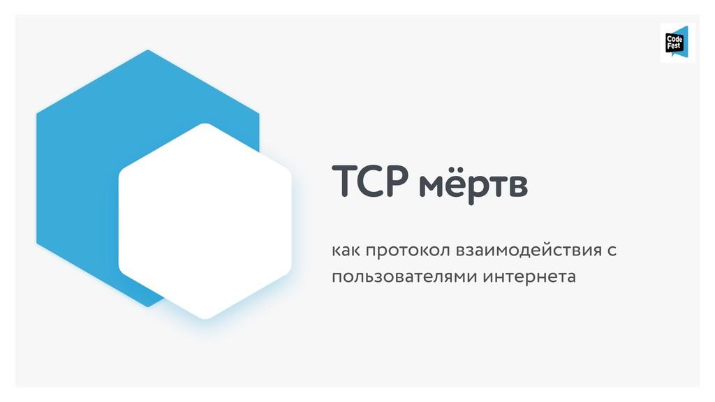 TCP мёртв как протокол взаимодействия с пользов...