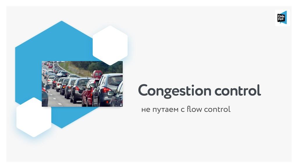 Congestion control не путаем с flow control