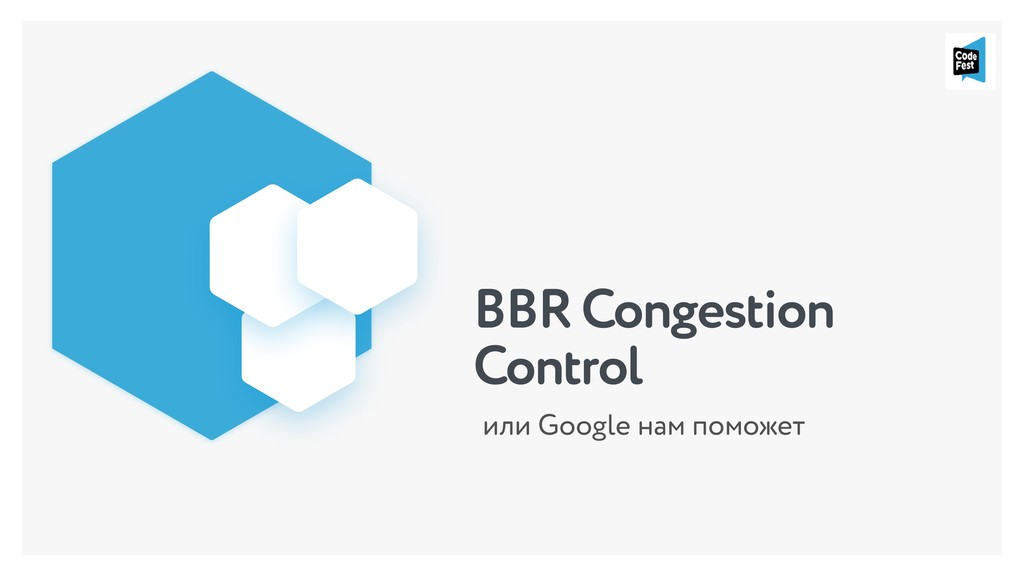 BBR Congestion Control или Google нам поможет