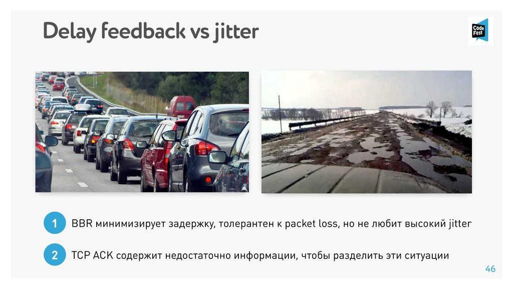 Delay feedback vs jitter 46 TCP ACK содержит не...