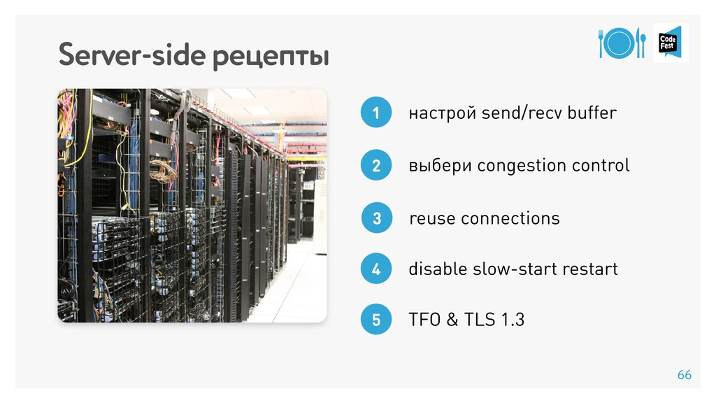 Server-side рецепты настрой send/recv buffer 1 ...