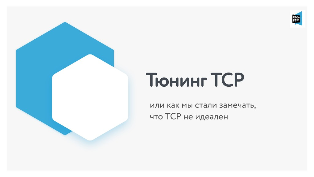 Тюнинг TCP или как мы стали замечать, что TCP н...
