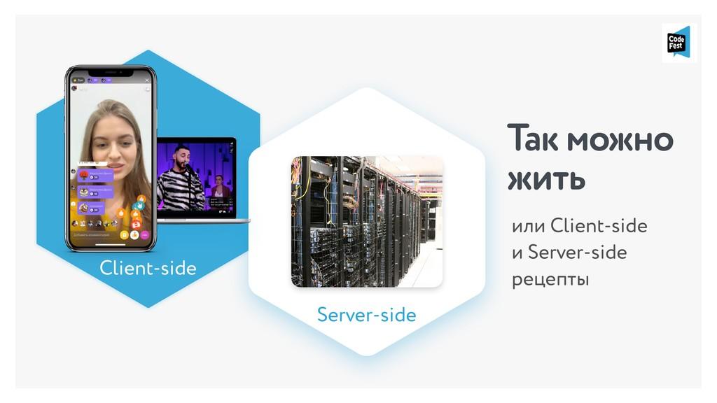 Так можно жить или Client-side и Server-side ре...