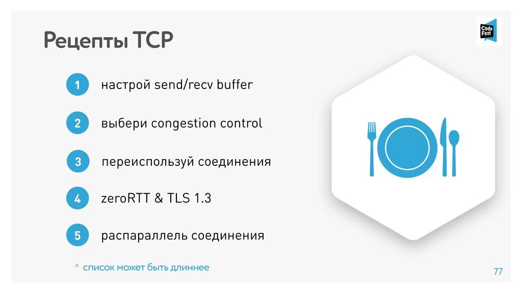 Рецепты TCP настрой send/recv buffer 1 выбери c...