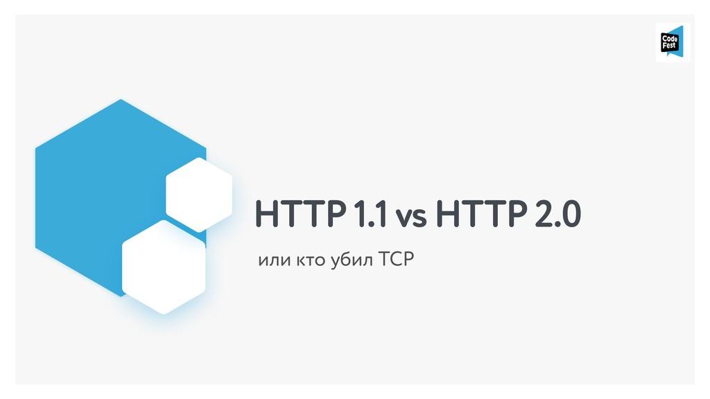 HTTP 1.1 vs HTTP 2.0 или кто убил TCP