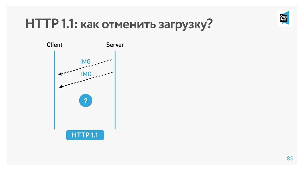 HTTP 1.1: как отменить загрузку? Client Server ...