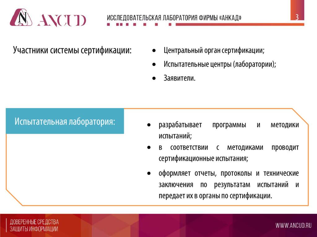 3 Участники системы сертификации: • Центральный...