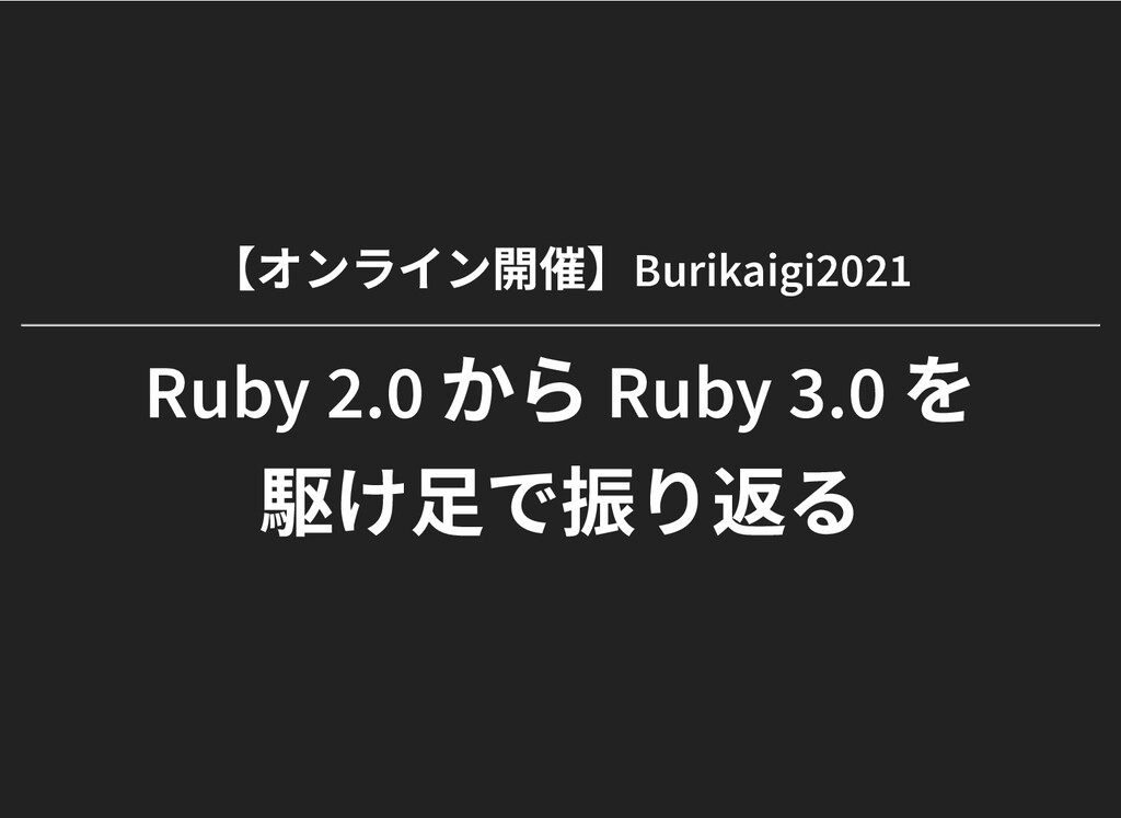 【オンライン開催】Burikaigi2021 【オンライン開催】Burikaigi2021 R...
