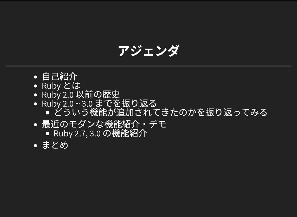アジェンダ アジェンダ ⾃⼰紹介 Ruby とは Ruby 2.0 以前の歴史 Ruby 2....