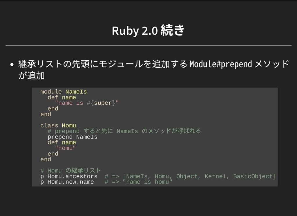 Ruby 2.0 続き Ruby 2.0 続き 継承リストの先頭にモジュールを追加する Mod...