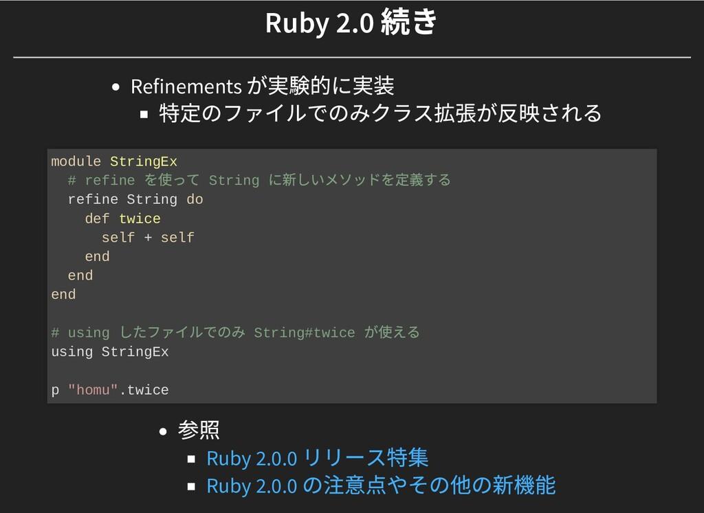 Ruby 2.0 続き Ruby 2.0 続き Refinements が実験的に実装 特定の...