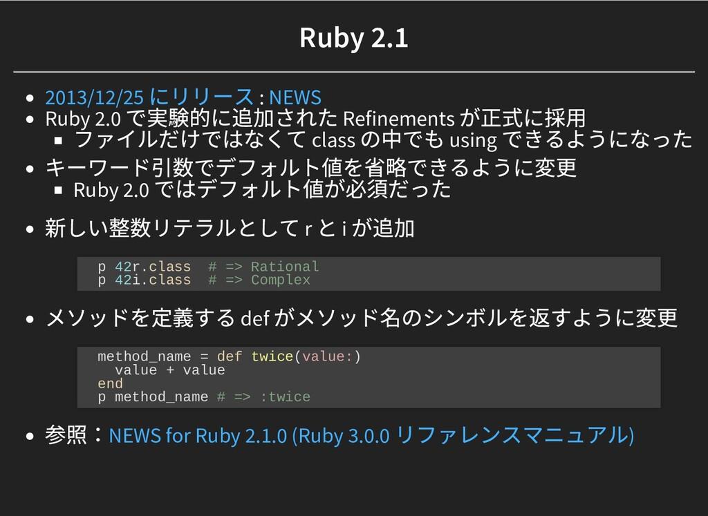 Ruby 2.1 Ruby 2.1 : Ruby 2.0 で実験的に追加された Refinem...