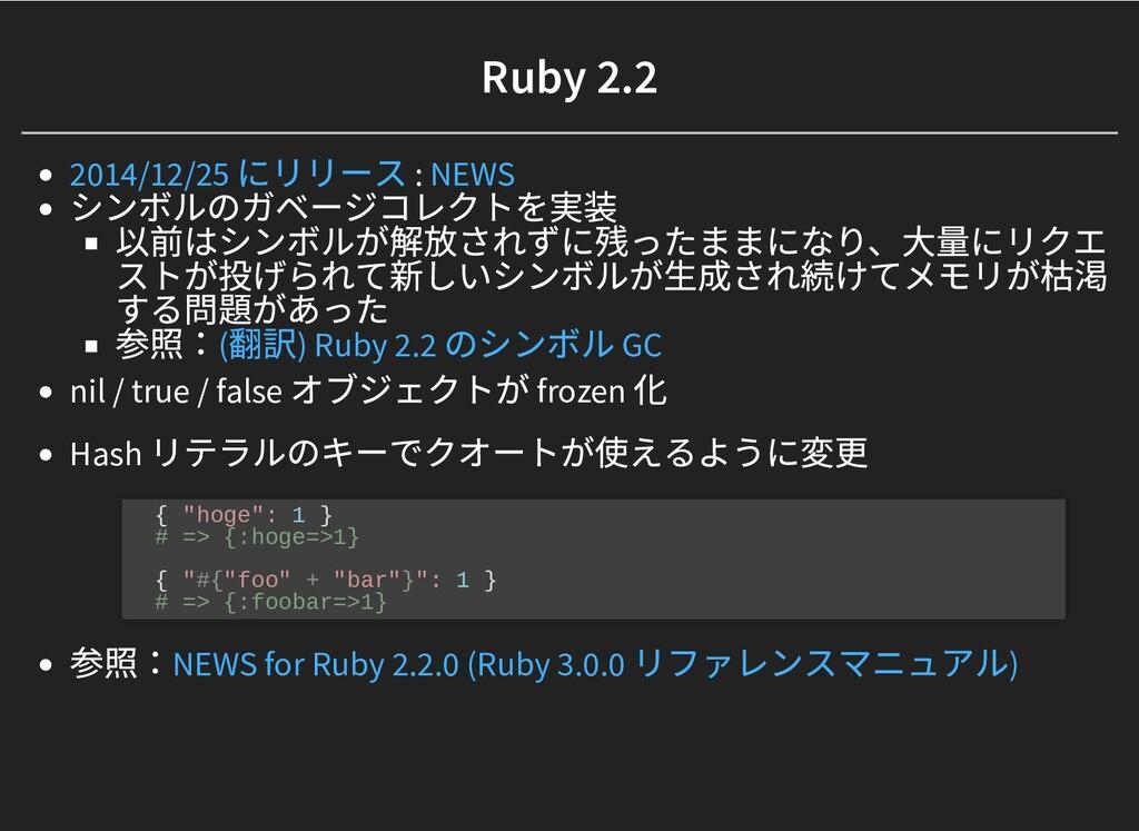 Ruby 2.2 Ruby 2.2 : シンボルのガベージコレクトを実装 以前はシンボルが解放...