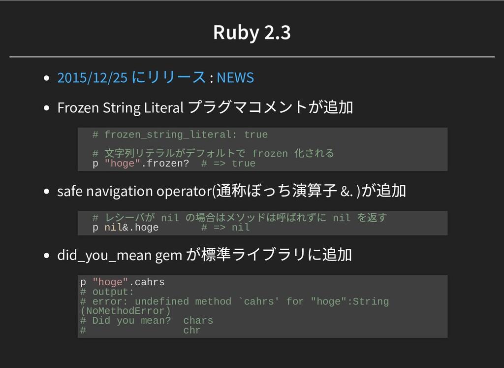 Ruby 2.3 Ruby 2.3 : Frozen String Literal プラグマコ...