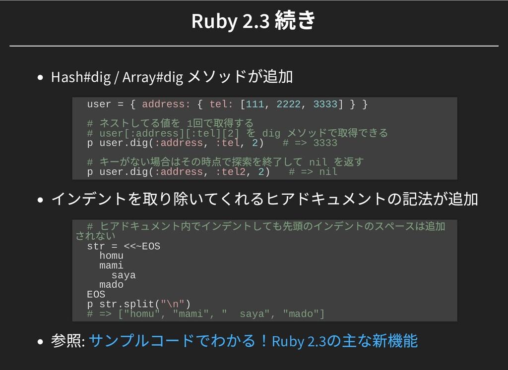 Ruby 2.3 続き Ruby 2.3 続き Hash#dig / Array#dig メソ...