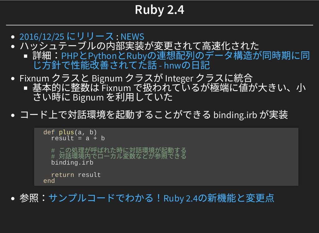 Ruby 2.4 Ruby 2.4 : ハッシュテーブルの内部実装が変更されて⾼速化された 詳...