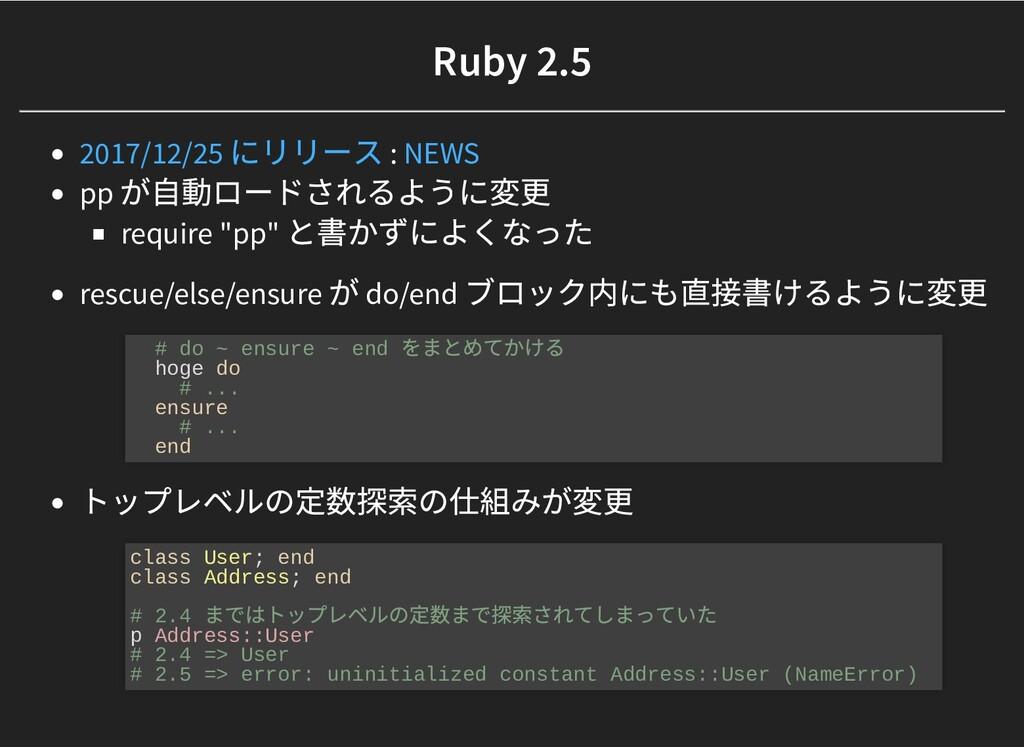 """Ruby 2.5 Ruby 2.5 : pp が⾃動ロードされるように変更 require """"..."""