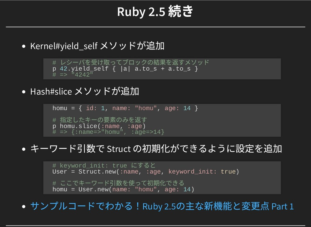 Ruby 2.5 続き Ruby 2.5 続き Kernel#yield_self メソッドが...