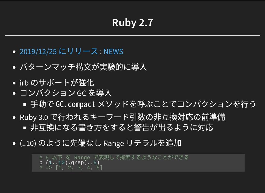 Ruby 2.7 Ruby 2.7 : パターンマッチ構⽂が実験的に導⼊ irb のサポートが...