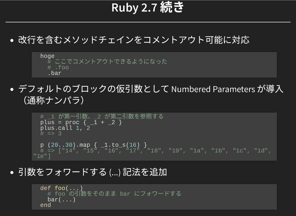 Ruby 2.7 続き Ruby 2.7 続き 改⾏を含むメソッドチェインをコメントアウト可能...