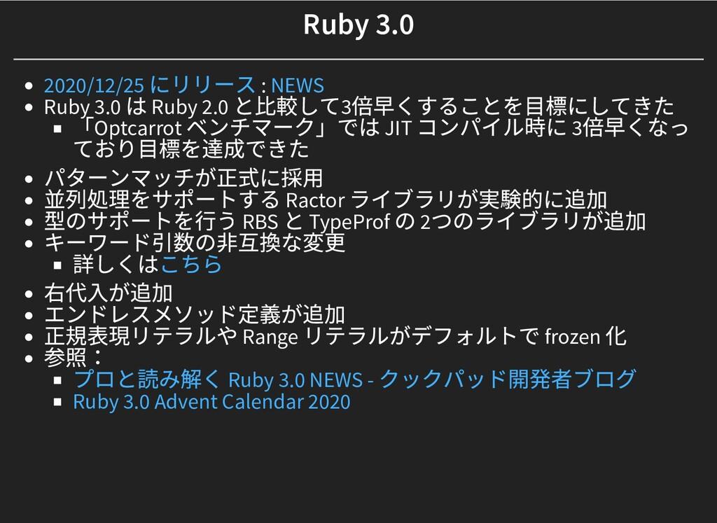 Ruby 3.0 Ruby 3.0 : Ruby 3.0 は Ruby 2.0 と⽐較して3 ...