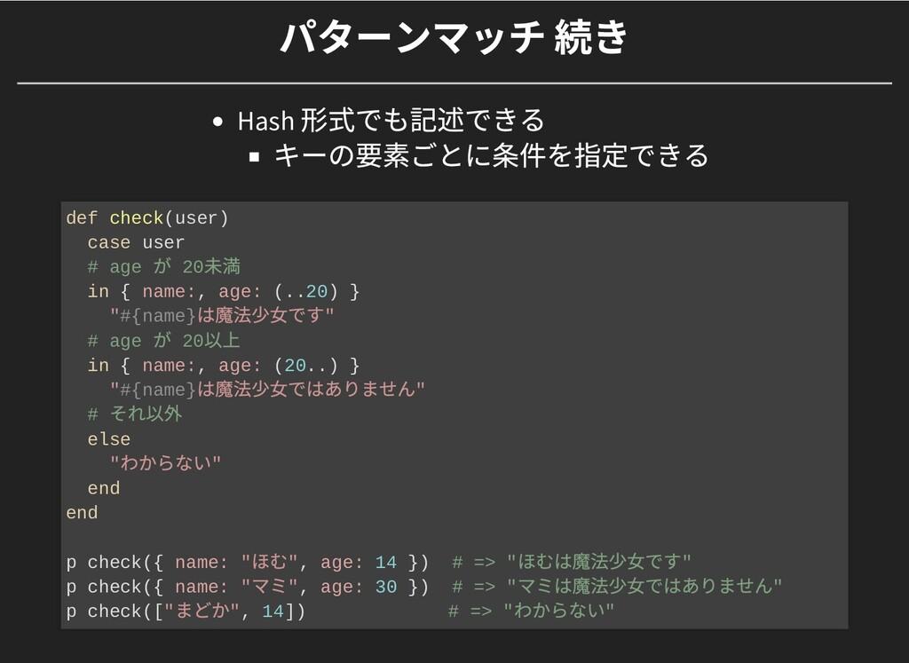 パターンマッチ 続き パターンマッチ 続き Hash 形式でも記述できる キーの要素ごとに条件...