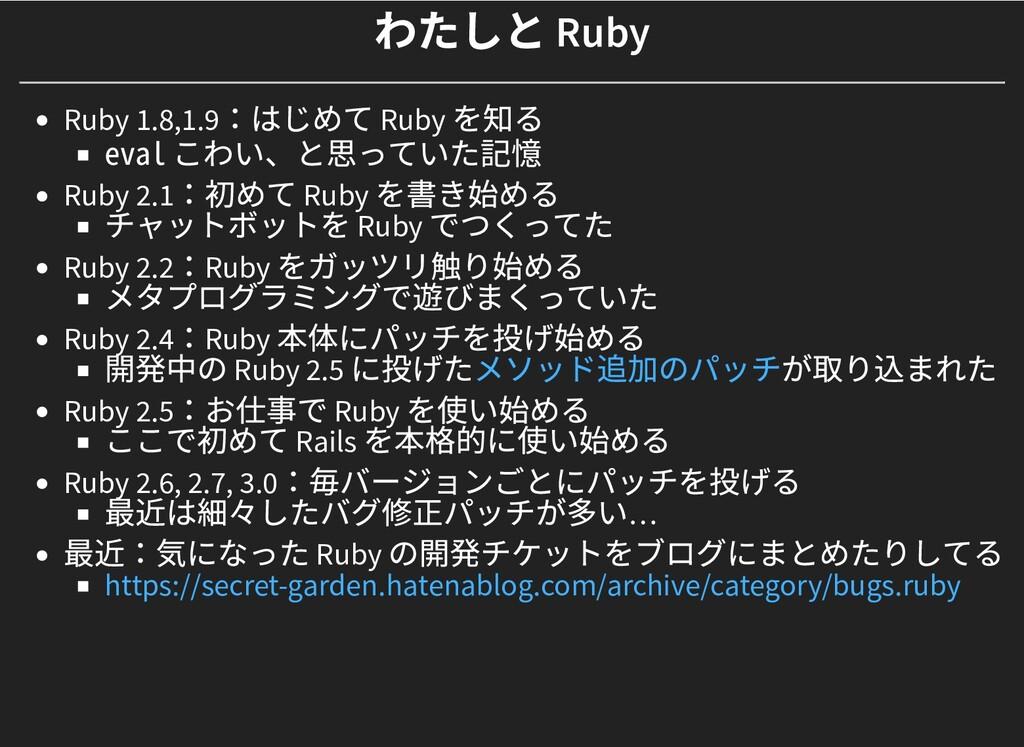 わたしと Ruby わたしと Ruby Ruby 1.8,1.9 :はじめて Ruby を知る...