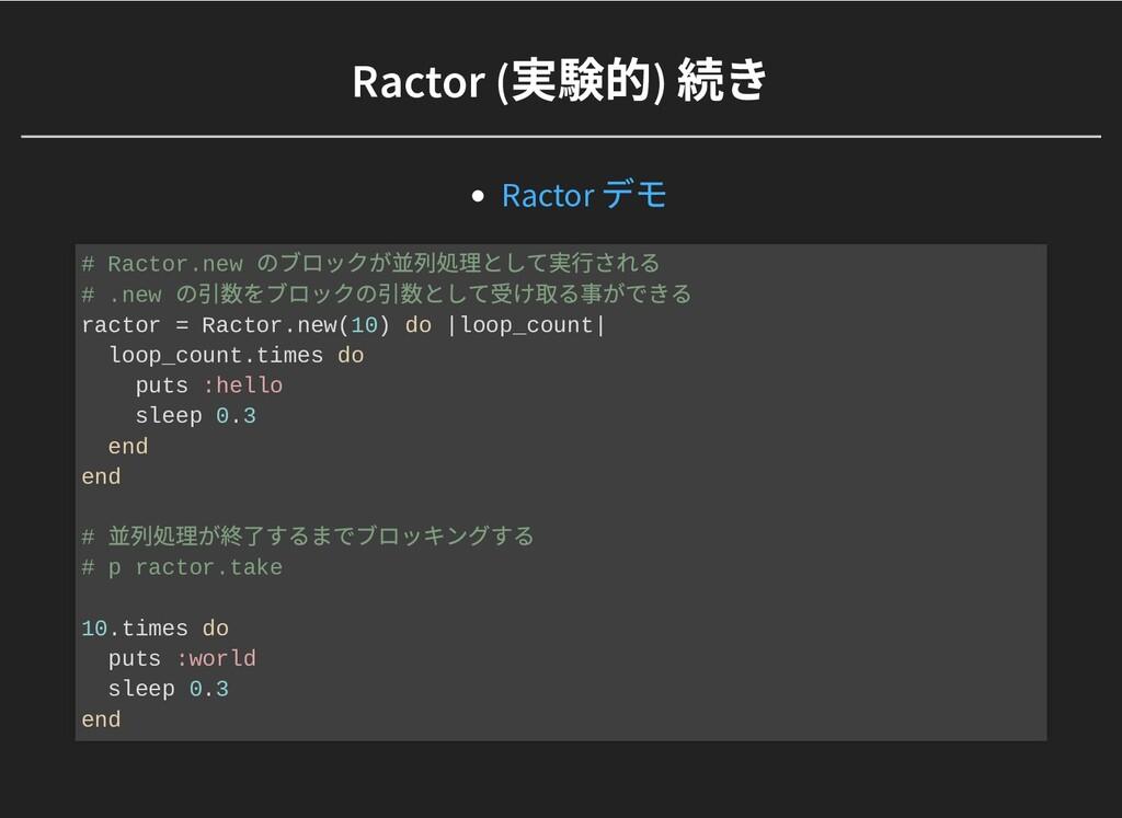 Ractor ( 実験的) 続き Ractor ( 実験的) 続き Ractor デモ # R...