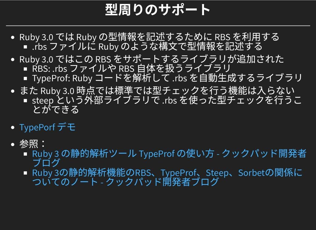型周りのサポート 型周りのサポート Ruby 3.0 では Ruby の型情報を記述するために...