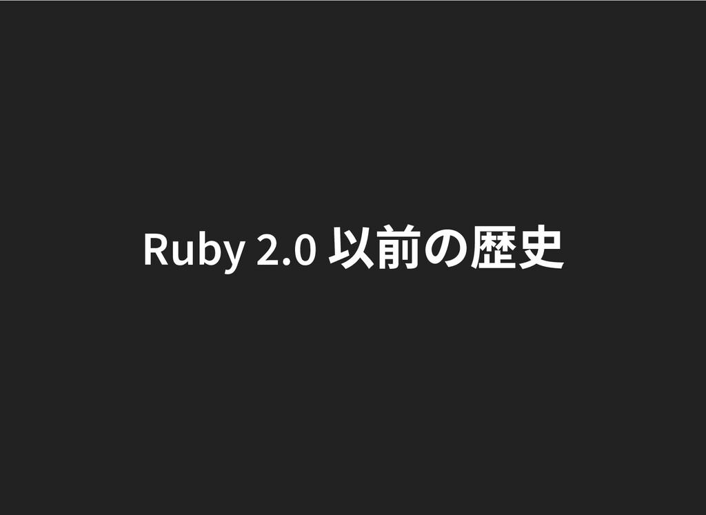 Ruby 2.0 以前の歴史 Ruby 2.0 以前の歴史