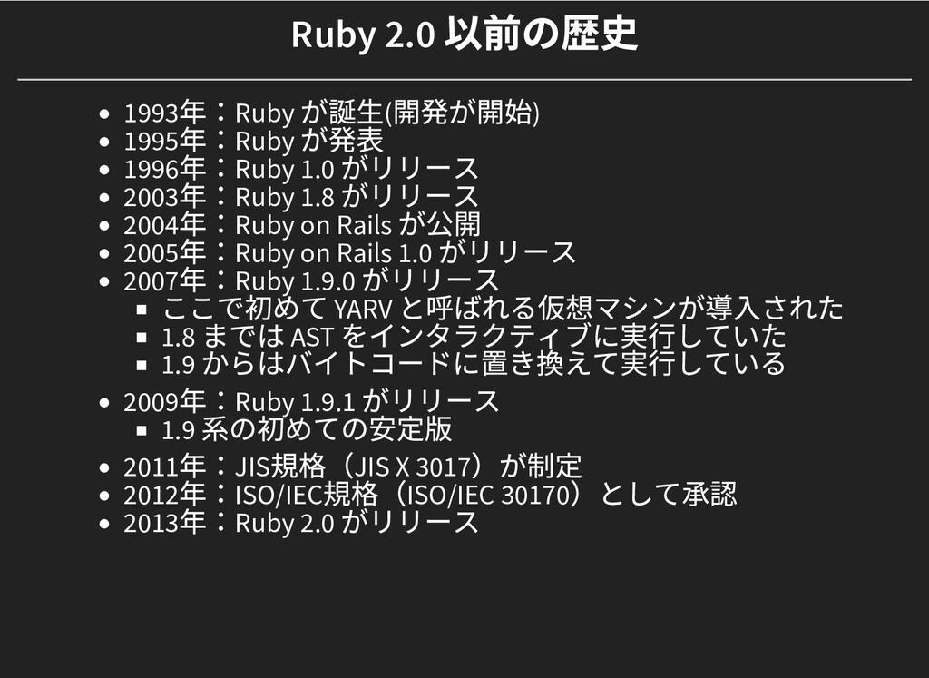 Ruby 2.0 以前の歴史 Ruby 2.0 以前の歴史 1993 年:Ruby が誕⽣( ...