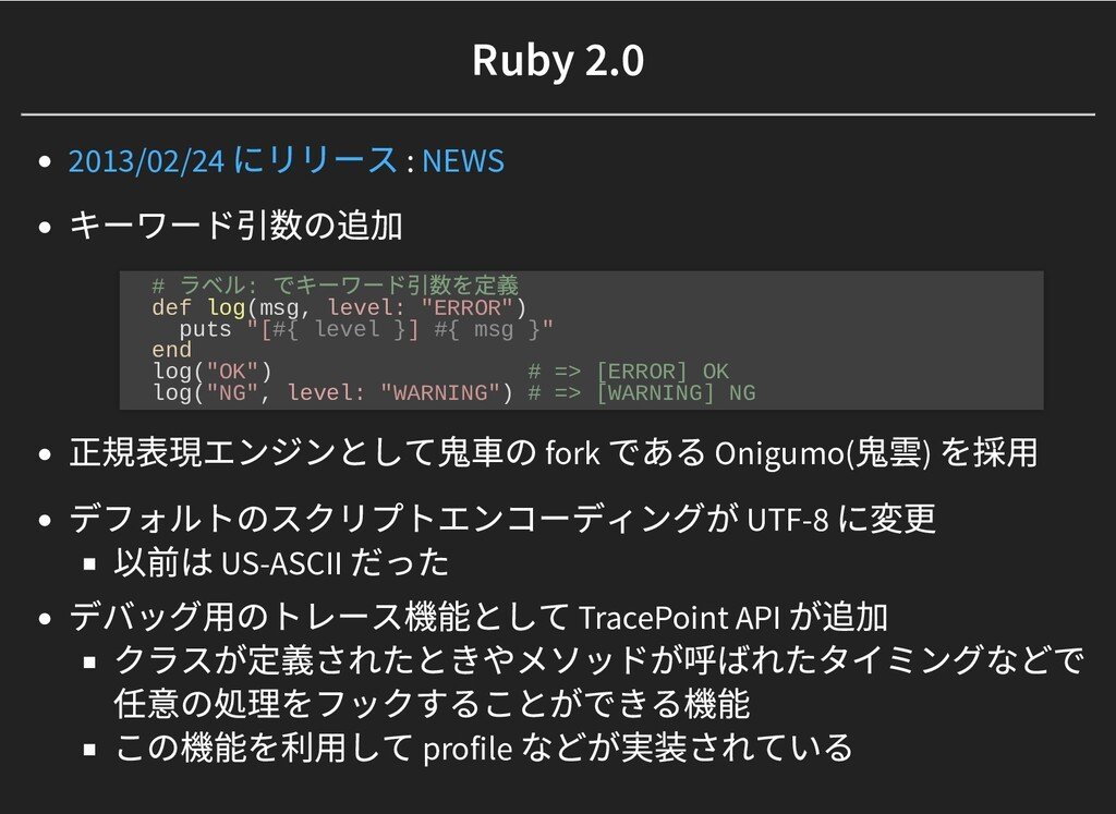 Ruby 2.0 Ruby 2.0 : キーワード引数の追加 正規表現エンジンとして⿁⾞の f...