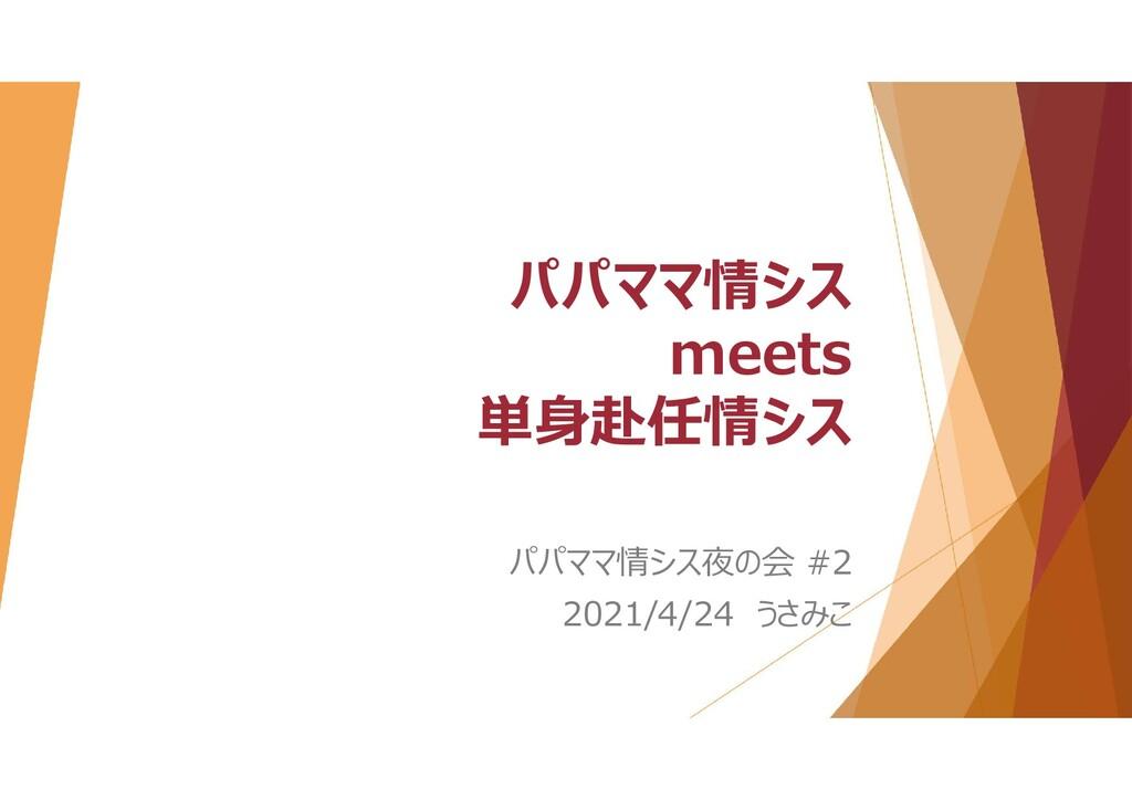 パパママ情シス meets 単身赴任情シス パパママ情シス夜の会 #2 2021/4/24 う...