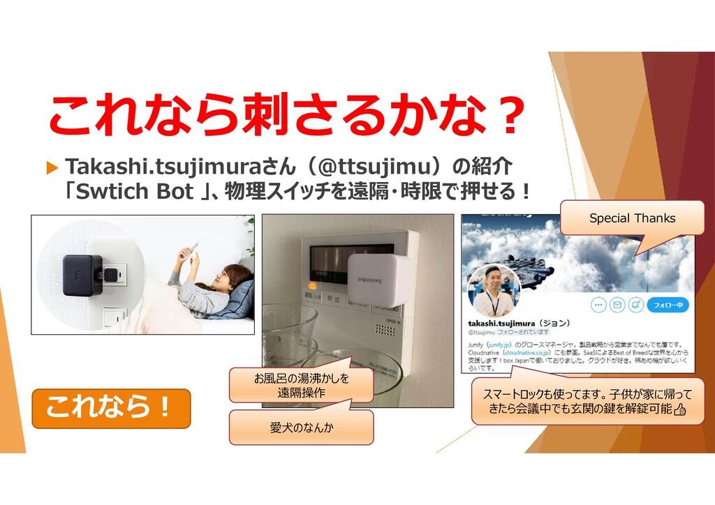  Takashi.tsujimuraさん(@ttsujimu)の紹介 「Swtich Bot...