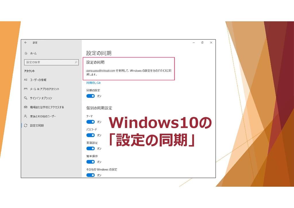 Windows10の 「設定の同期」